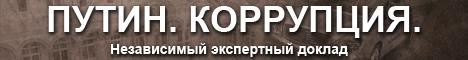 «Путин. Коррупция» - независимый экспертный доклад