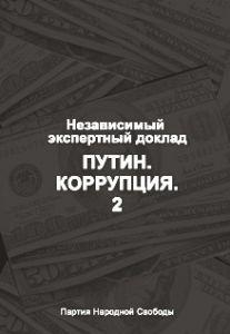 Путин. Коррупция 0