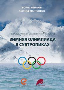 Зимняя олимпиада в субтропиках