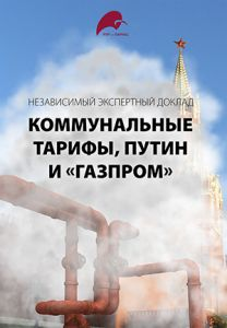 Коммунальные тарифы, Путин равно «Газпром»