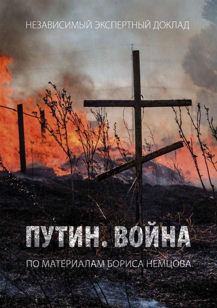 «Путин. Война»