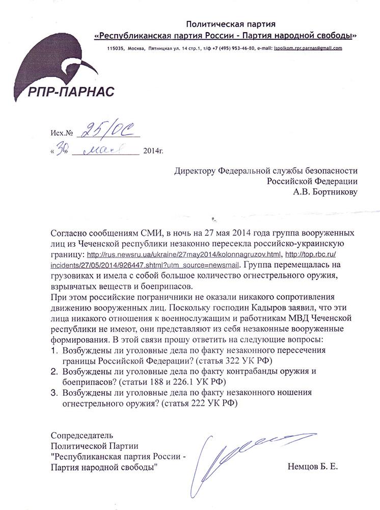 Запрос Бориса Немцова на имя директора ФСБ Александра Бортникова