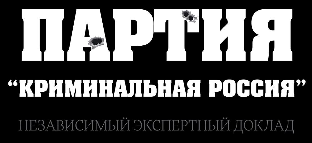 ПАРТИЯ «КРИМИНАЛЬНАЯ РОССИЯ»