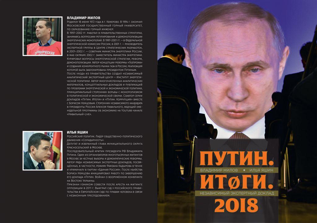 Путин. Итоги. 2018
